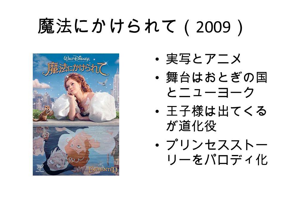 魔法にかけられて( 2009 ) 実写とアニメ 舞台はおとぎの国 とニューヨーク 王子様は出てくる が道化役 プリンセスストー リーをパロディ化