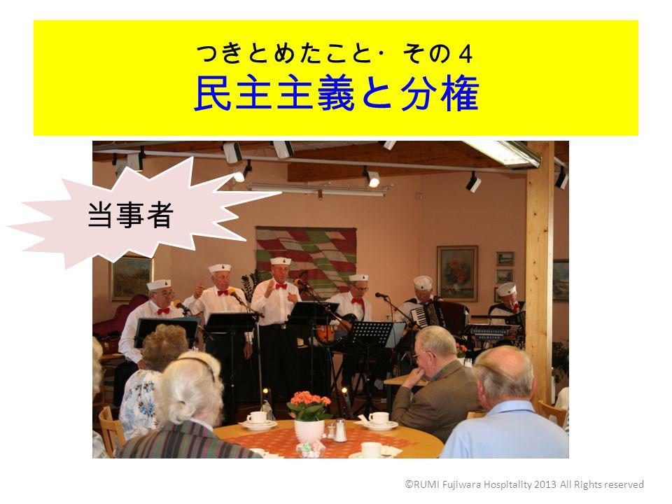 つきとめたこと・その4 民主主義と分権 当事者 ©RUMI Fujiwara Hospitality 2013 All Rights reserved