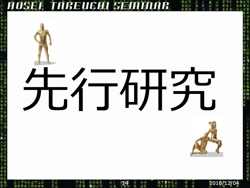 先行研究 2010/12/04 14