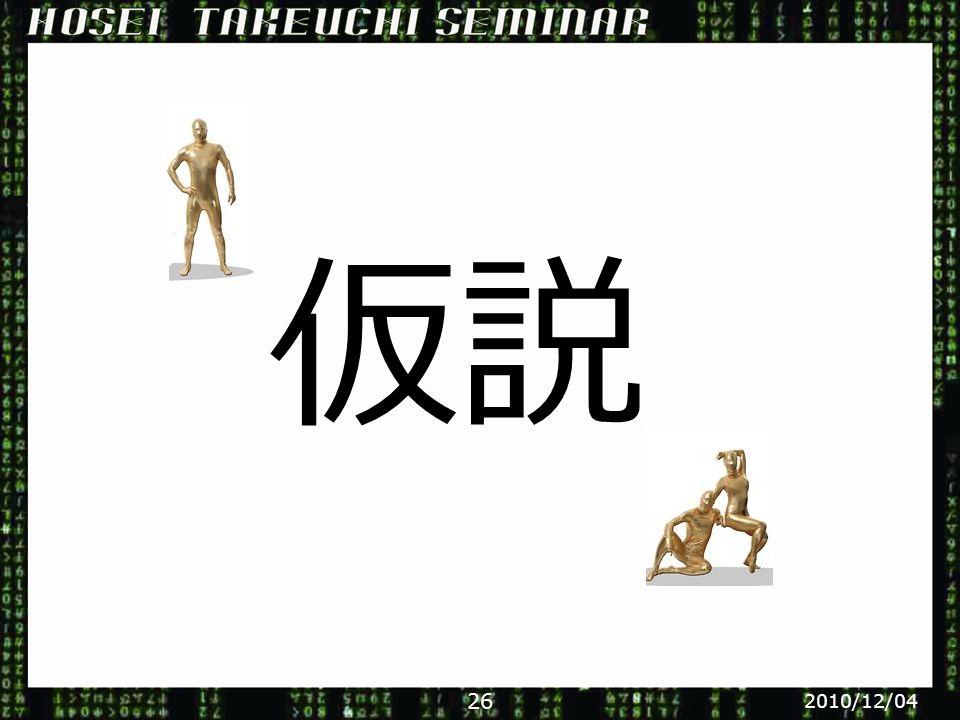 仮説 2010/12/04 26
