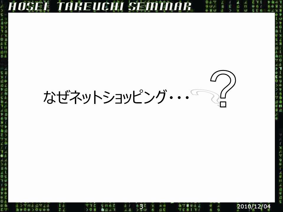 なぜネットショッピング・・・ 2010/12/04 3