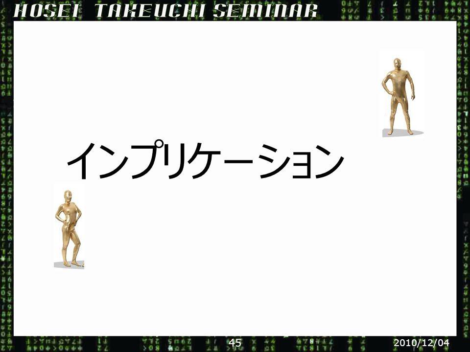 インプリケーション 2010/12/04 45