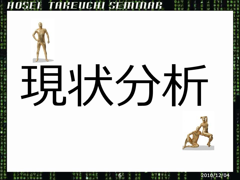 現状分析 2010/12/04 6