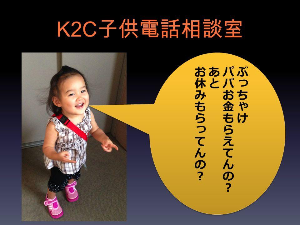 K2C 子供電話相談室