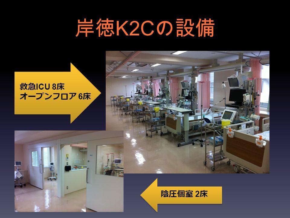 岸徳 K2C の設備 救急 ICU 8 床 オープンフロア 6 床 陰圧個室 2 床