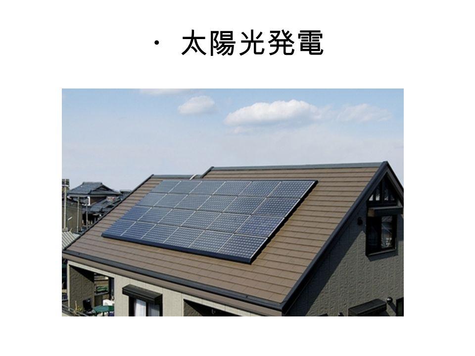 ・太陽光発電
