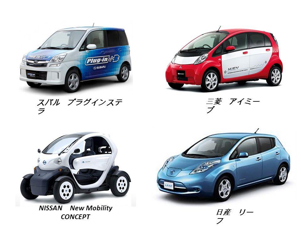 三菱 アイミー ブ 日産 リー フ スバル プラグイン ステ ラ NISSAN New Mobility CONCEPT