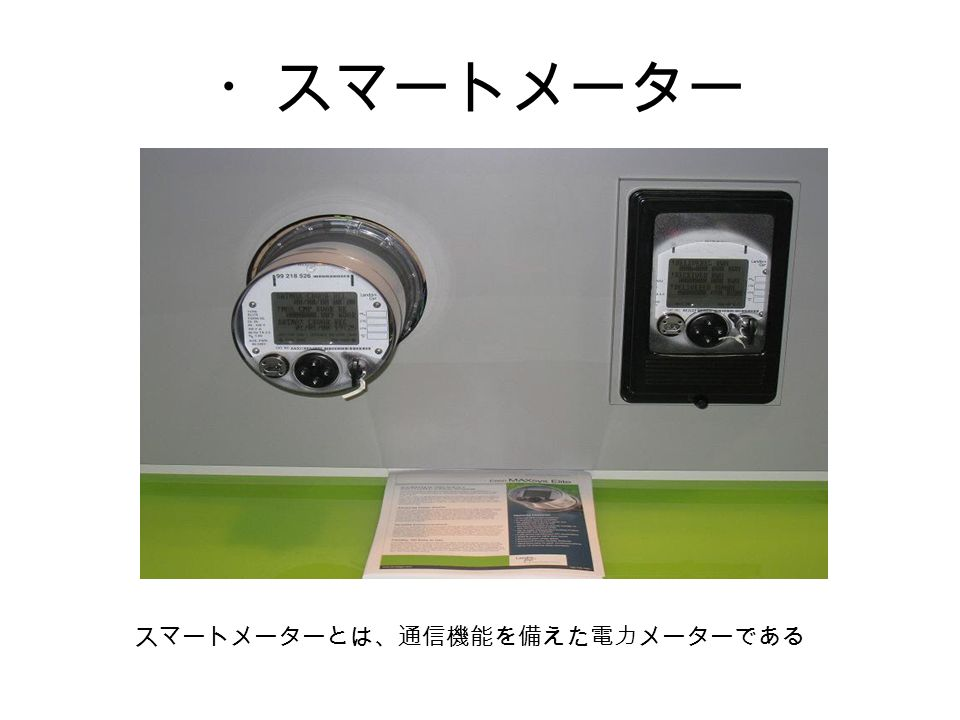 ・スマートメーター スマートメーターとは、通信機能を備えた電力メーターである