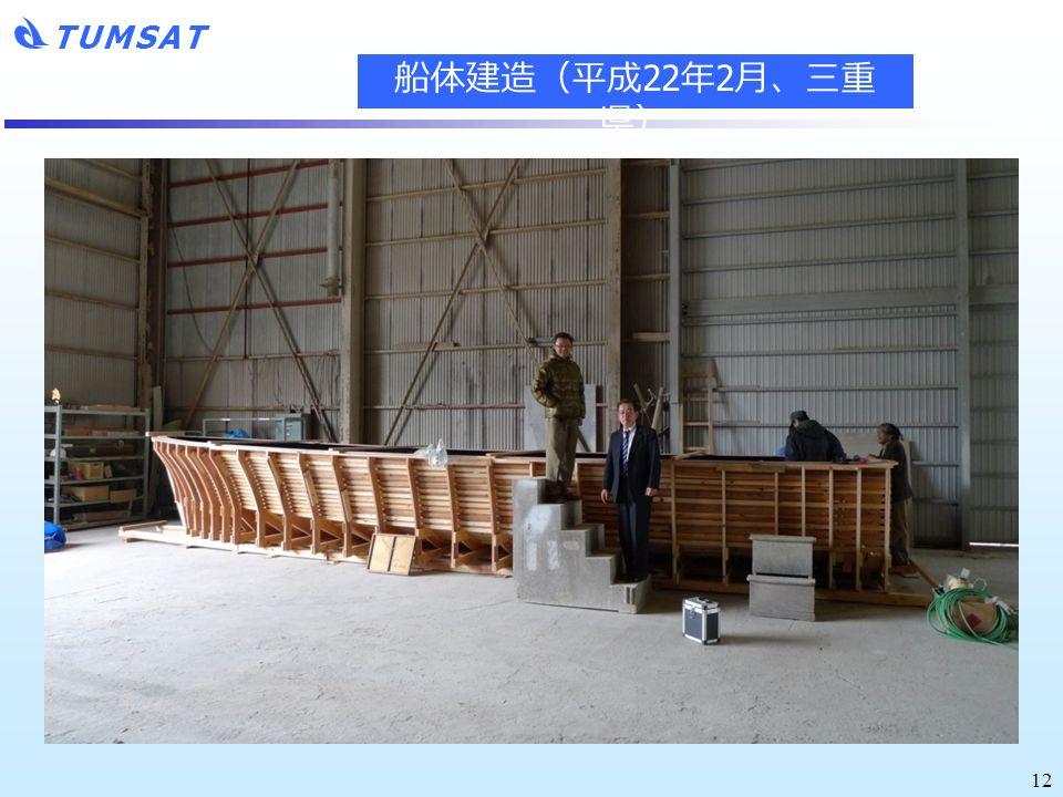 TUMSAT 12 船体建造(平成 22 年 2 月、三重 県)