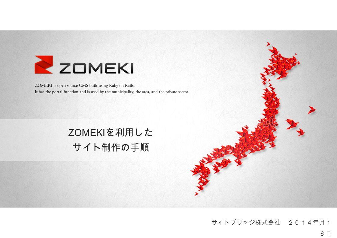 サイトブリッジ株式会社 2014年月1 6日 ZOMEKI を利用した サイト制作の手順