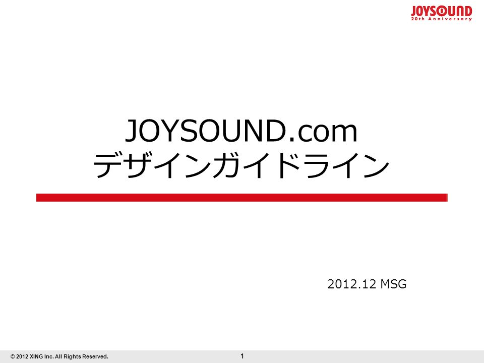 © 2012 XING Inc. All Rights Reserved. 1 JOYSOUND.com デザインガイドライン MSG