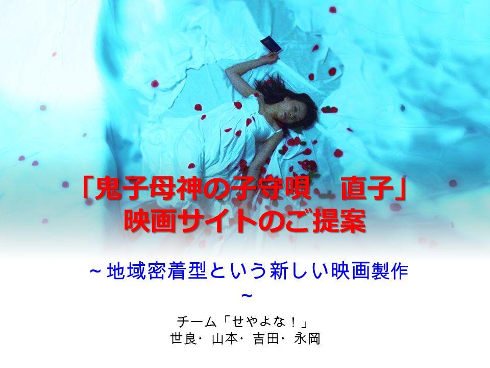 「鬼子母神の子守唄 直子」 映画サイトのご提案 チーム「せやよな!」 世良・山本・吉田・永岡 ~地域密着型という新しい映画 製作 ~