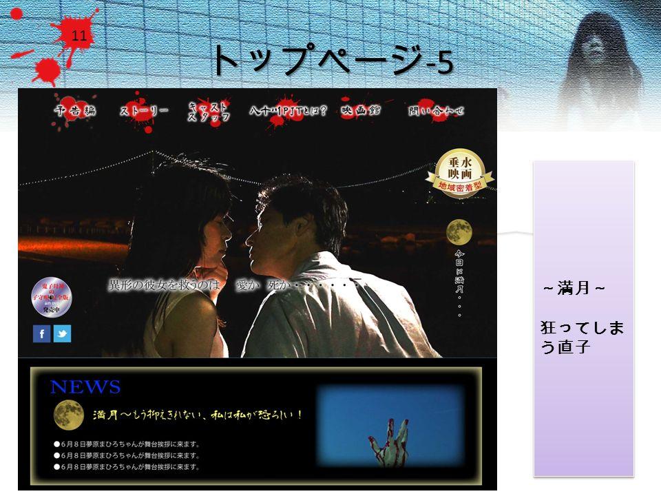 トップページ -5 11 ~満月~ 狂ってしま う直子 ~満月~ 狂ってしま う直子