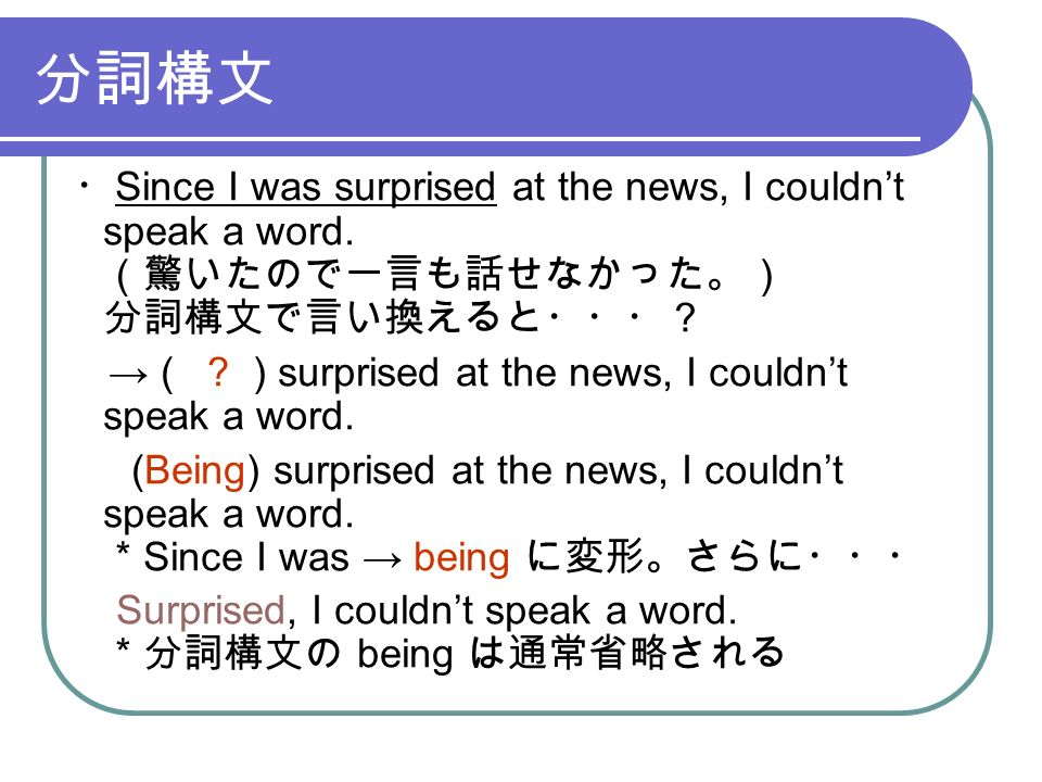 分詞構文 ・ Since I was surprised at the news, I couldn't speak a word.