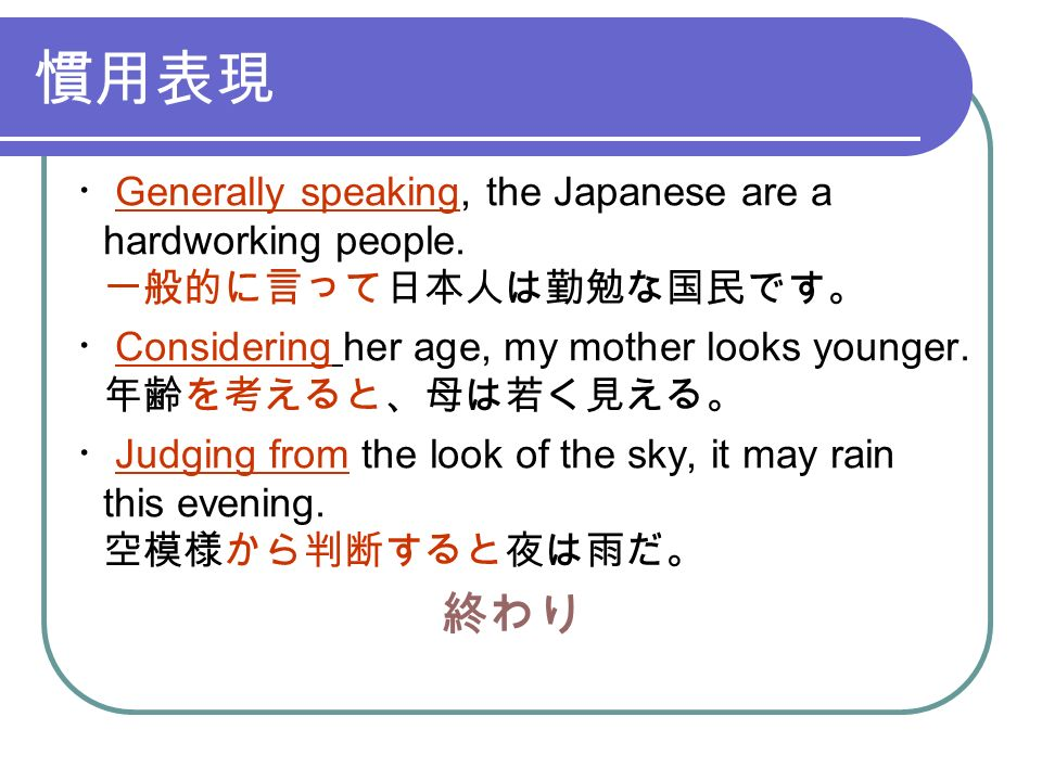 慣用表現 ・ Generally speaking, the Japanese are a hardworking people.