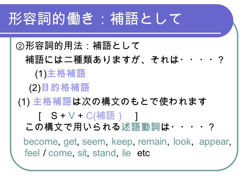 形容詞的働き:補語として ②形容詞的用法:補語として 補語には二種類ありますが、それは・・・・ .