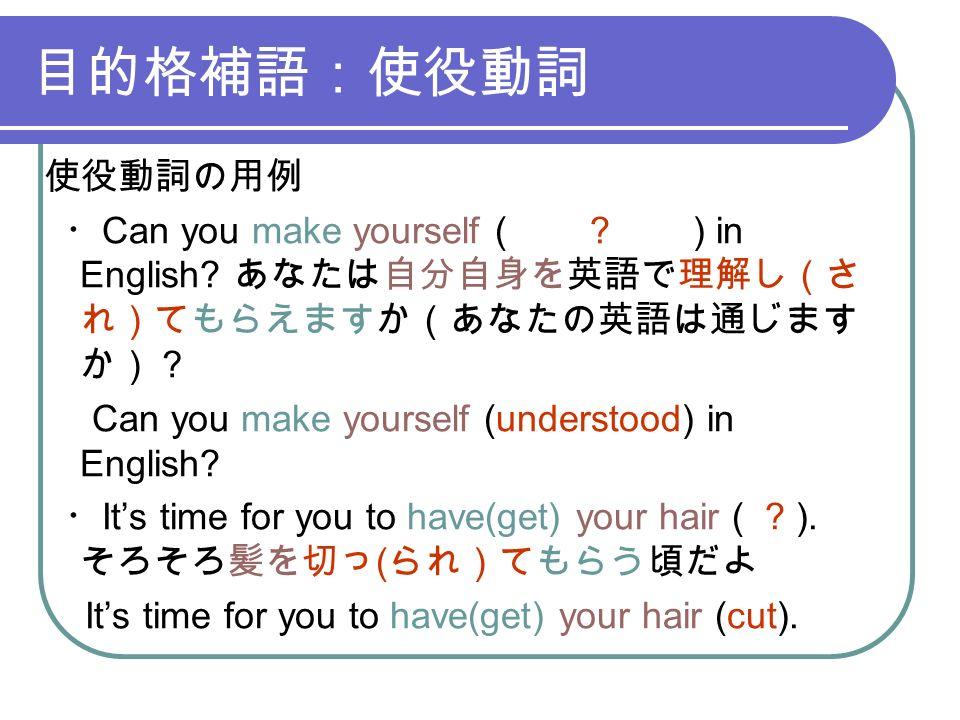 目的格補語:使役動詞 使役動詞の用例 ・ Can you make yourself ( . ) in English.