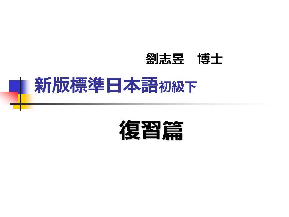 新版標準日本語 初級下 劉志昱 博士 復習篇
