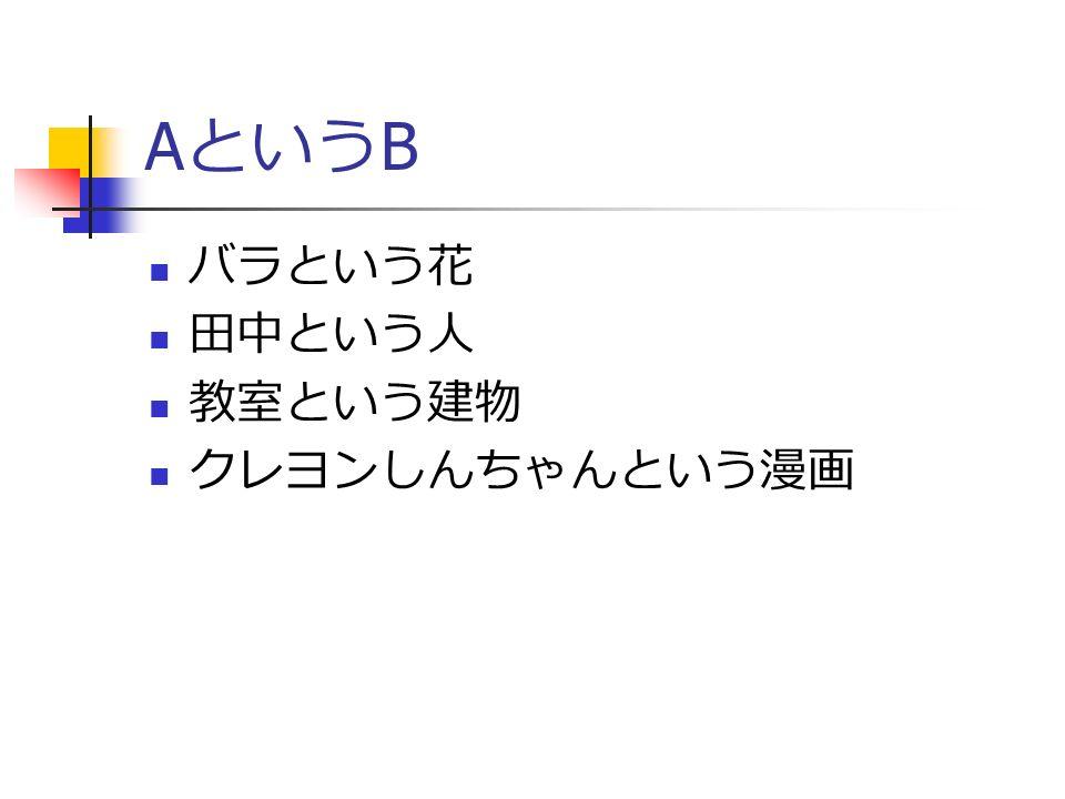 A という B バラという花 田中という人 教室という建物 クレヨンしんちゃんという漫画