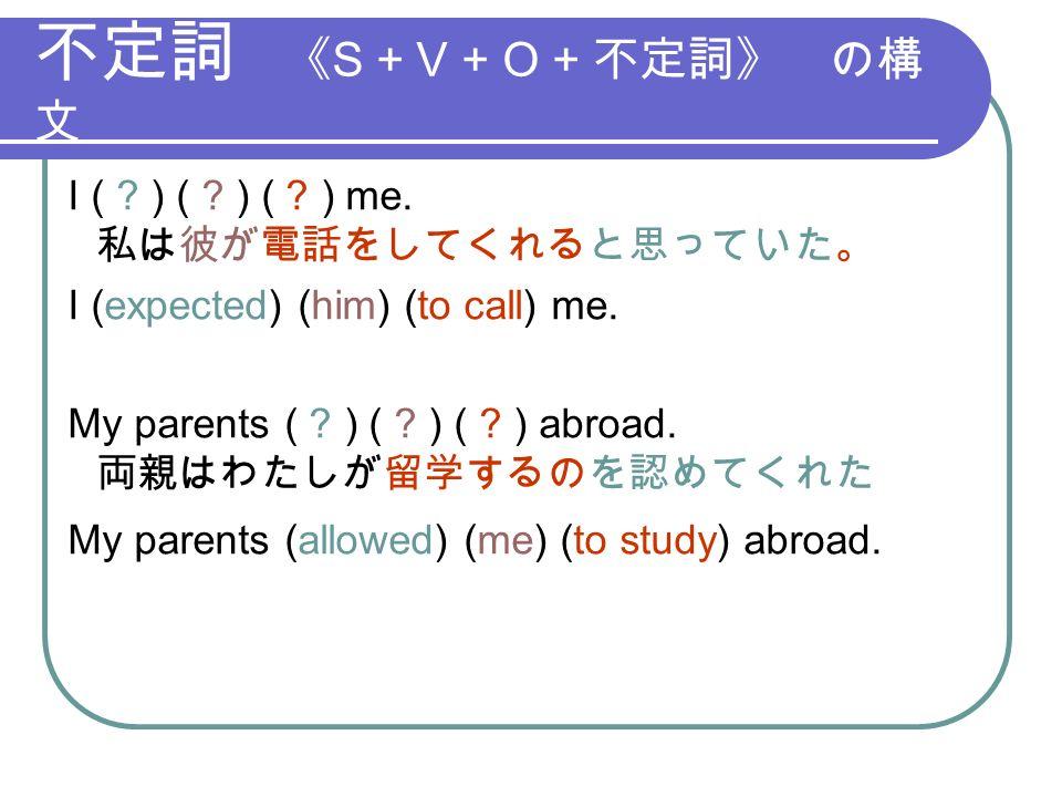 不定詞 《 S + V + O + 不定詞》 の構 文 I ( . ) ( . ) ( . ) me.