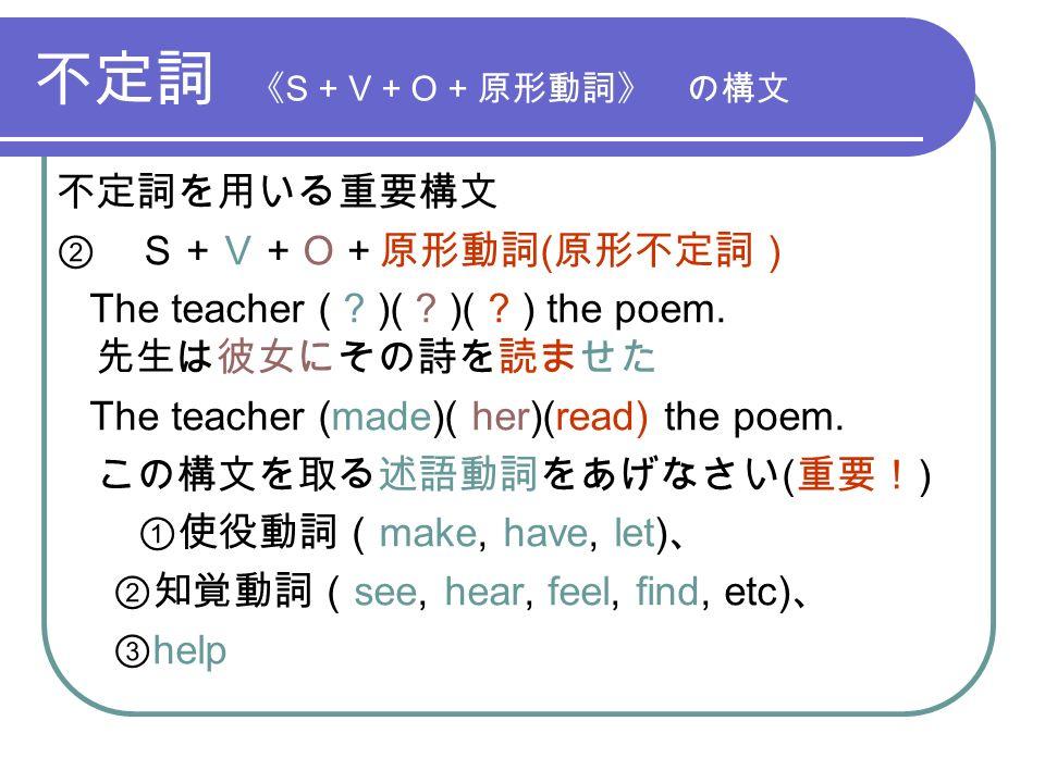 不定詞 《 S + V + O + 原形動詞》 の構文 不定詞を用いる重要構文 ② S+V+O+原形動詞 ( 原形不定詞) The teacher ( .