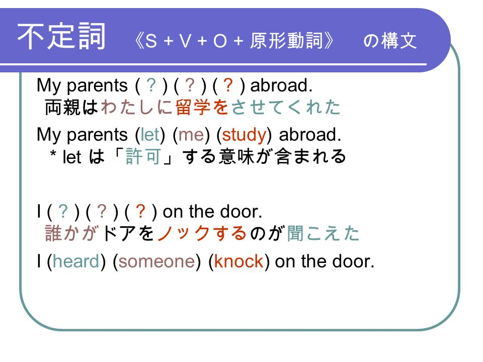不定詞 《 S + V + O + 原形動詞》 の構文 My parents ( . ) ( . ) ( .