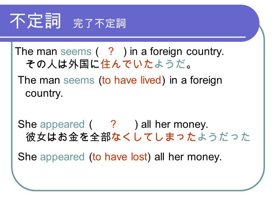 不定詞 完了不定詞 The man seems ( . ) in a foreign country.