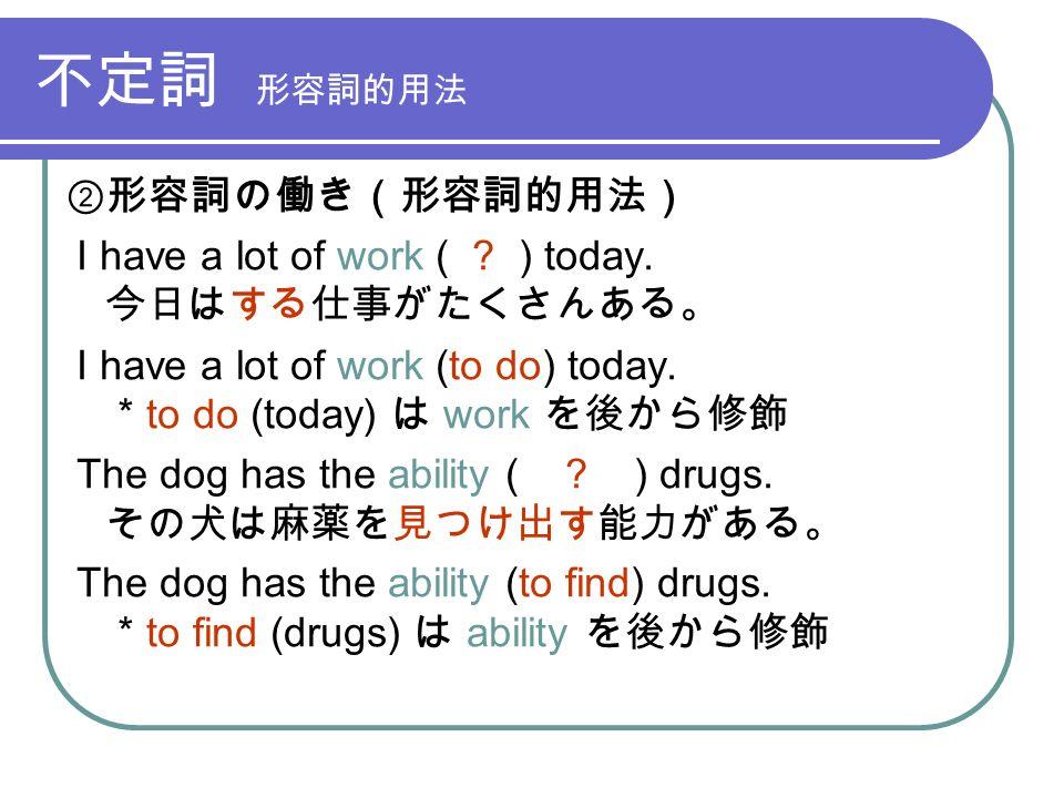 不定詞 形容詞的用法 ②形容詞の働き(形容詞的用法) I have a lot of work ( .