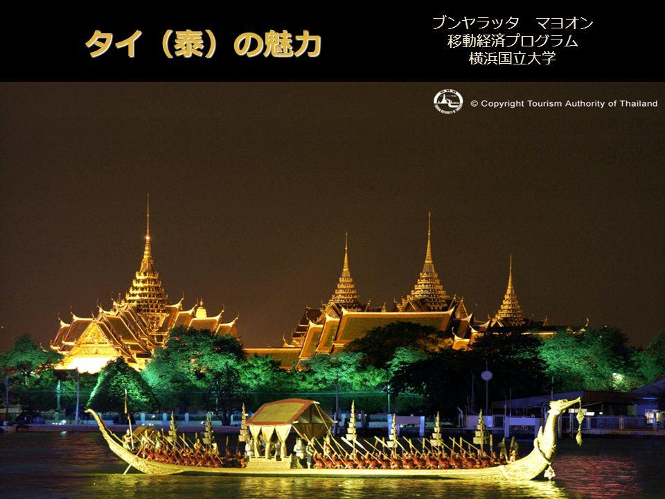 1 タイ(泰)の魅力 ブンヤラッタ マヨオン 移動経済プログラム 横浜国立大学