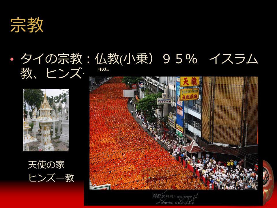 17 宗教 タイの宗教:仏教 ( 小乗)95% イスラム 教、ヒンズー 教 天使の家 ヒンズー教