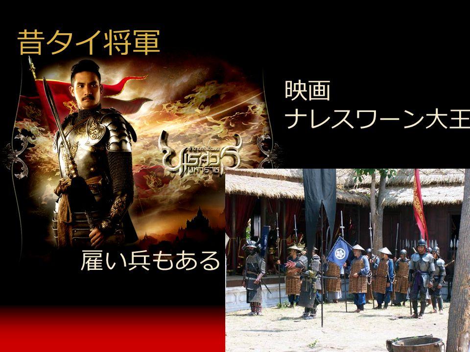 23 雇い兵もある 映画 ナレスワーン大王 昔タイ将軍