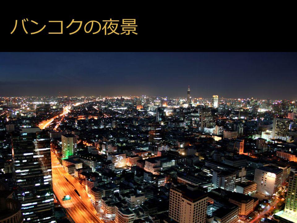 30 バンコクの夜景