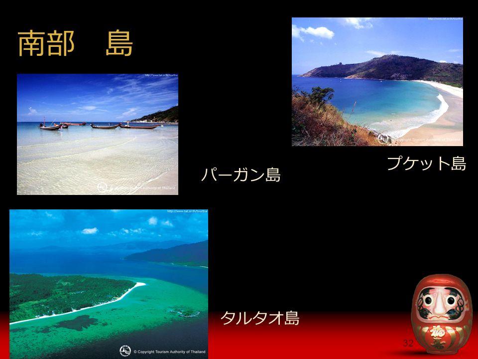32 南部 島 プケット島 タルタオ島 パーガン島