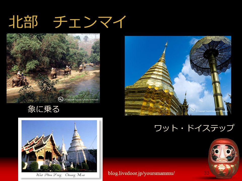 33 北部 チェンマイ 象に乗る ワット・ドイステップ blog.livedoor.jp/yoursmammu/