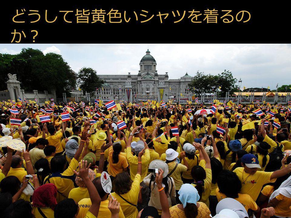 45 Source : Thai royal palace bureau どうして皆黄色いシャツを着るの か?