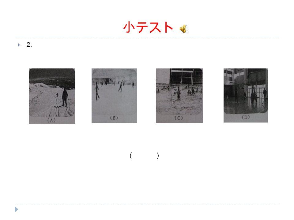小テスト  2. ( )