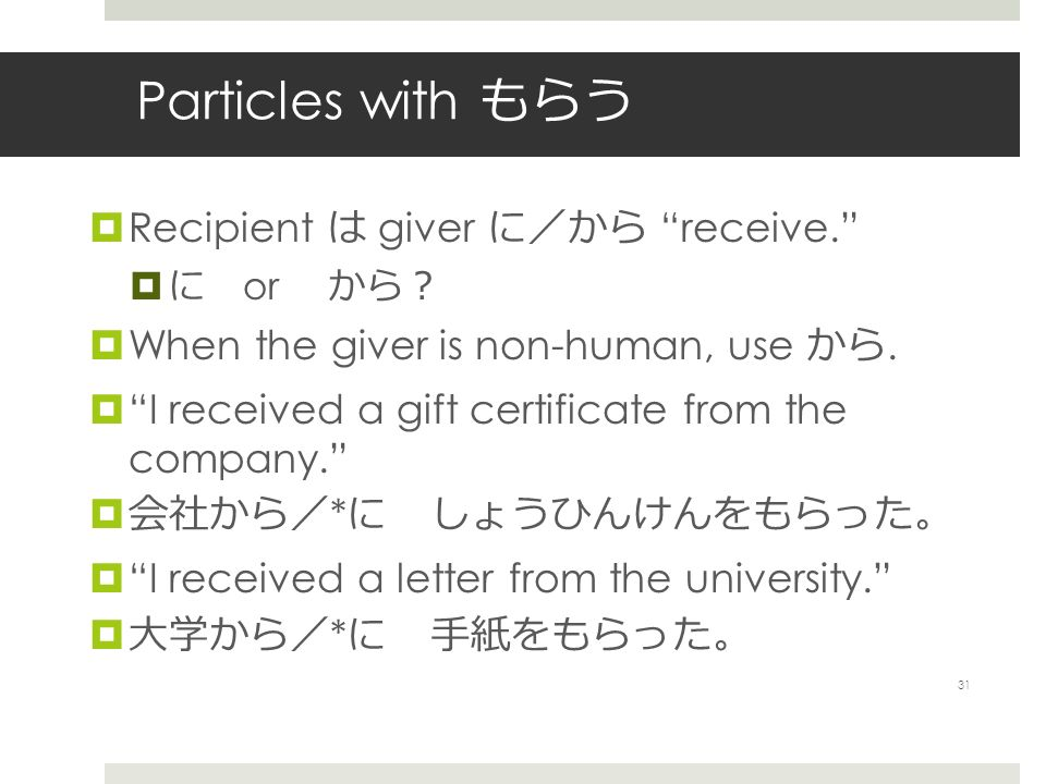 Particles with もらう  Recipient は giver に / から receive.  に or から ?  When the giver is non-human, use から.