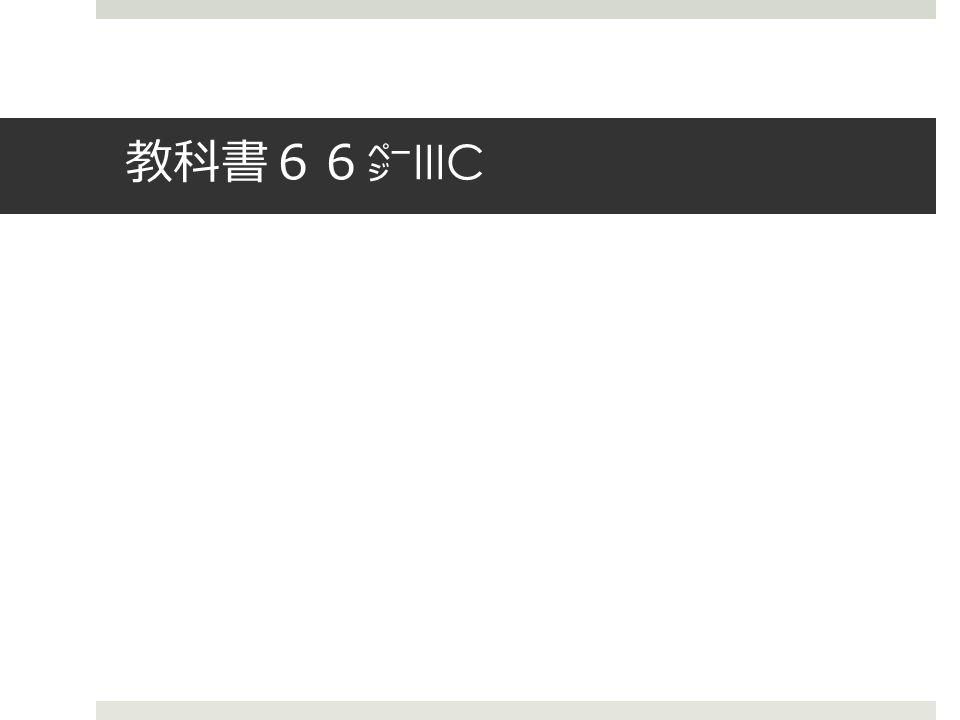 教科書 66㌻ IIIC