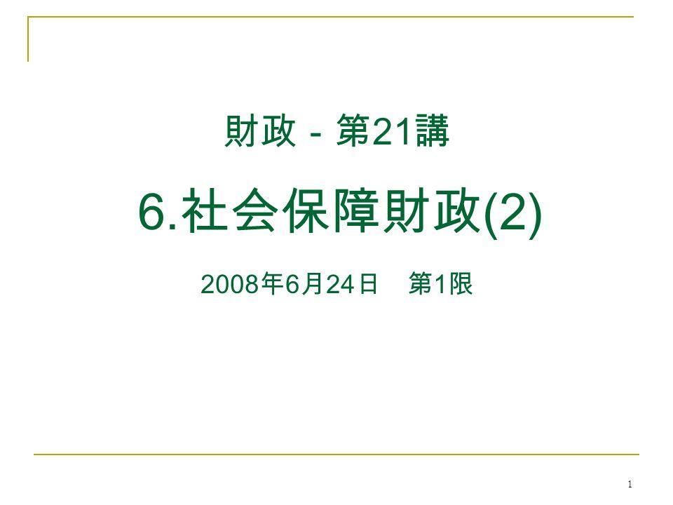 1 財政-第 21 講 6. 社会保障財政 (2) 2008 年 6 月 24 日 第 1 限