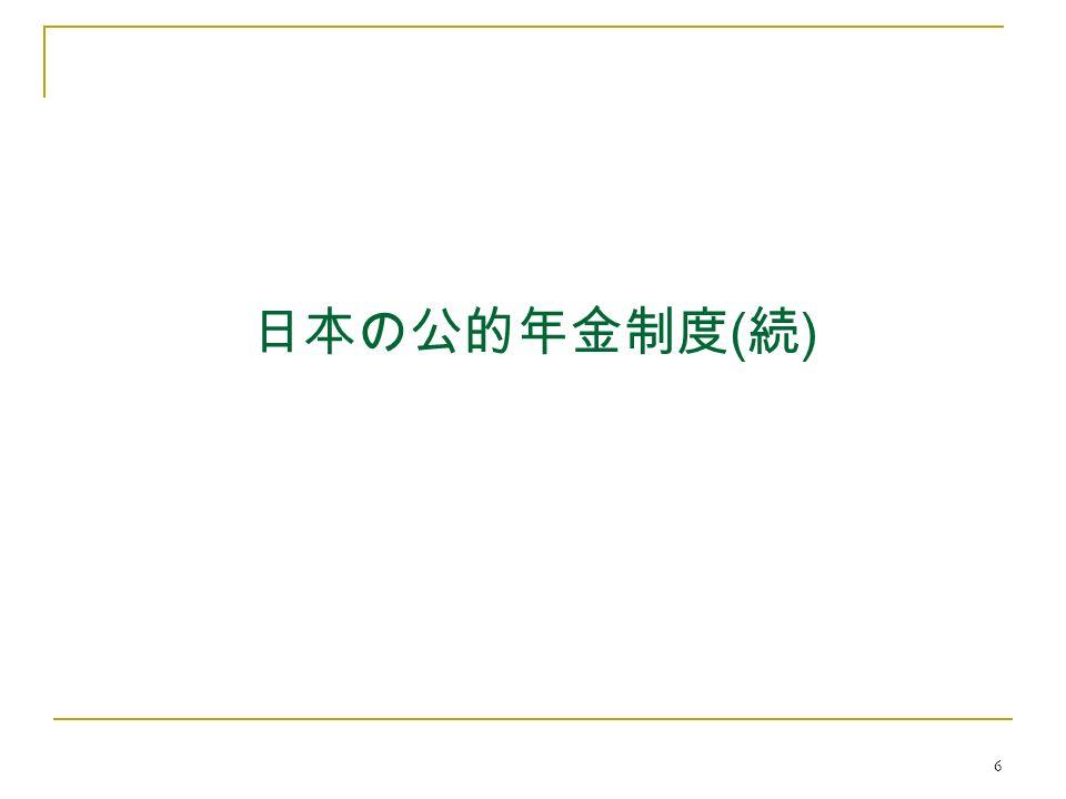 6 日本の公的年金制度 ( 続 )