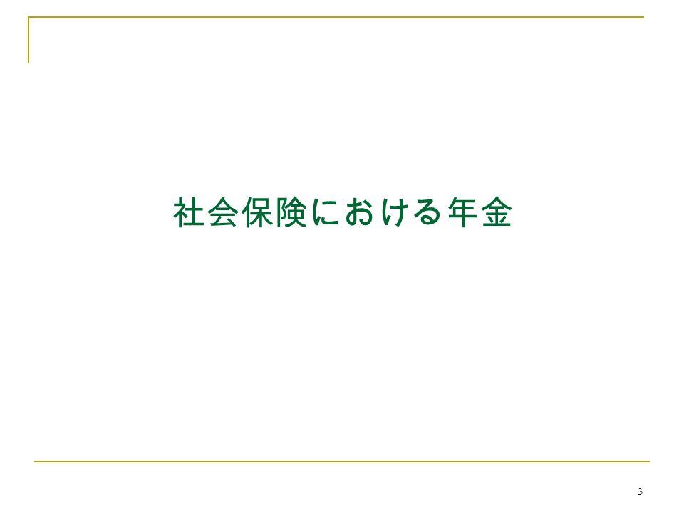 3 社会保険における年金