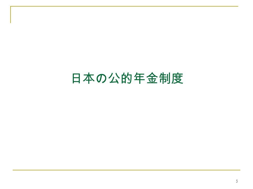 5 日本の公的年金制度