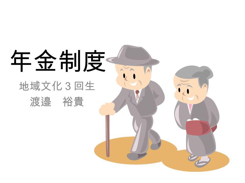 年金制度 地域文化3回生 渡邉 裕貴