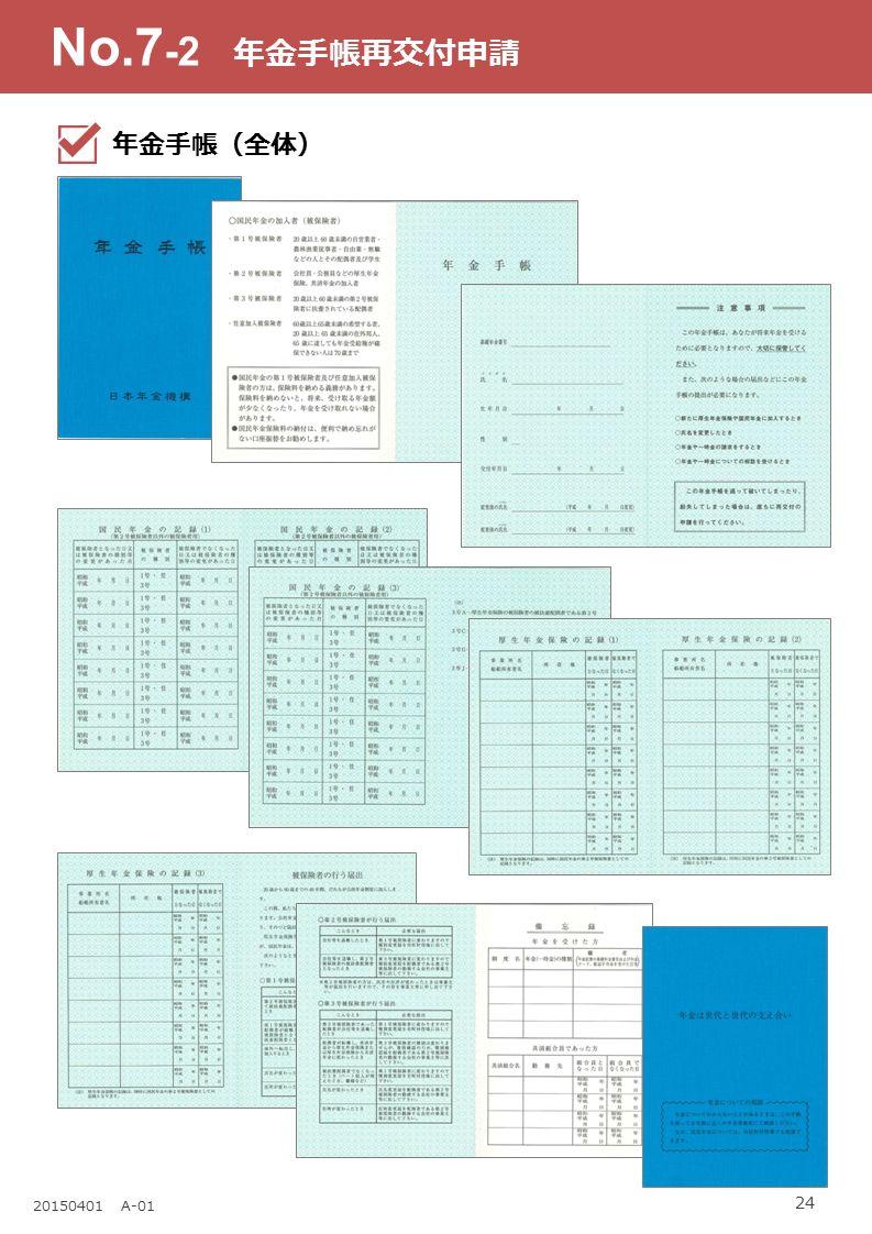 24 20150401 A-01 No.7 -2 年金手帳再交付申請 年金手帳(全体)