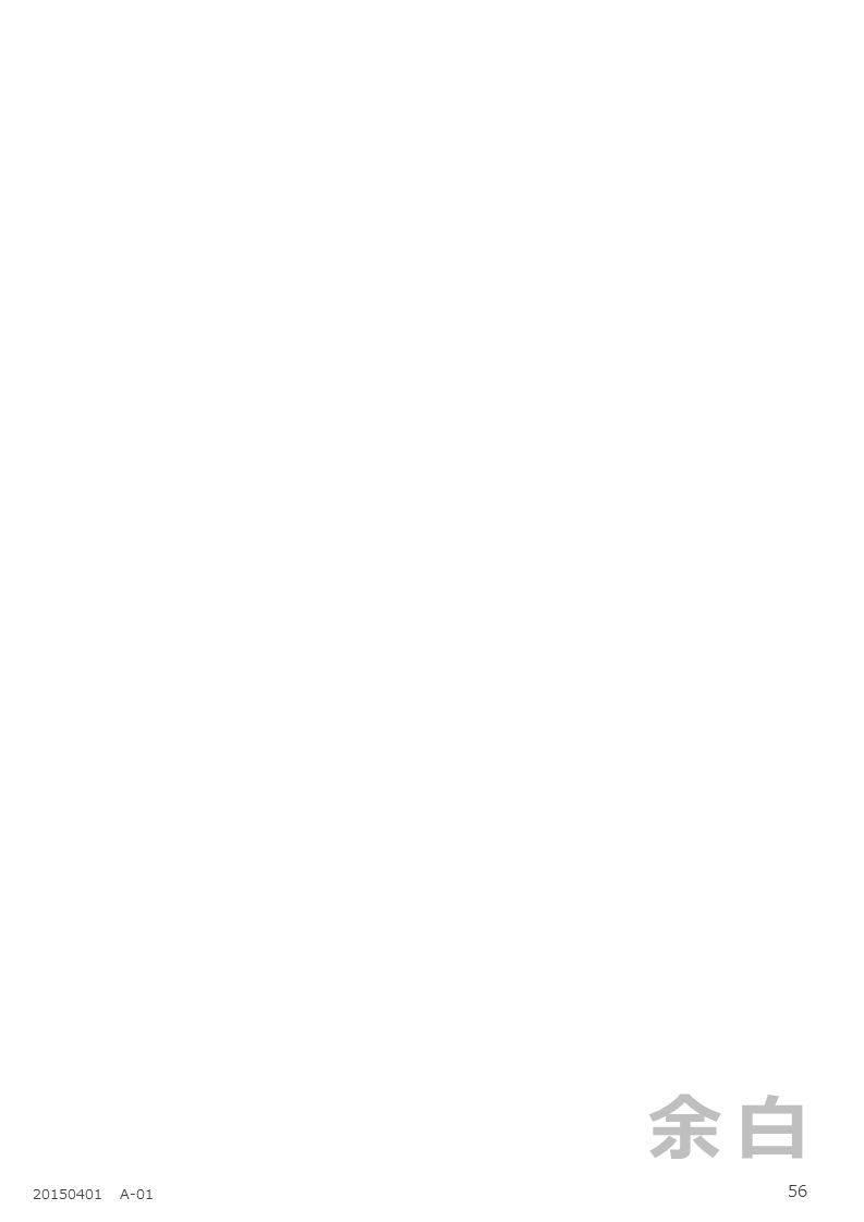 56 20150401 A-01 余白