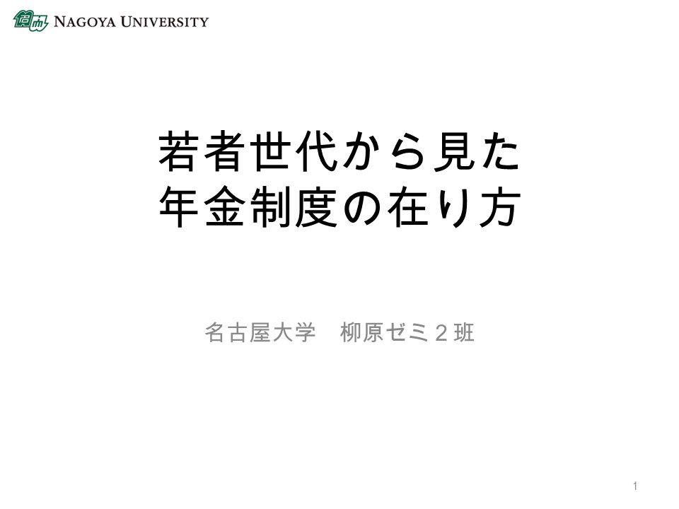 若者世代から見た 年金制度の在り方 名古屋大学 柳原ゼミ2班 1