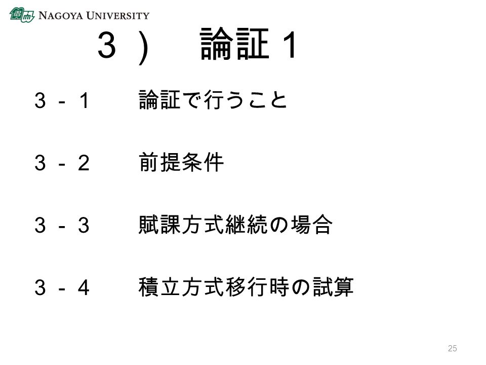 3) 論証1 3-1 論証で行うこと 3-2 前提条件 3-3 賦課方式継続の場合 3-4 積立方式移行時の試算 25