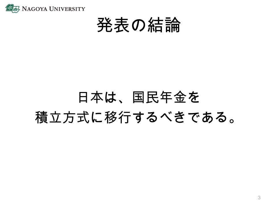 発表の結論 日本は、国民年金を 積立方式に移行するべきである。 3