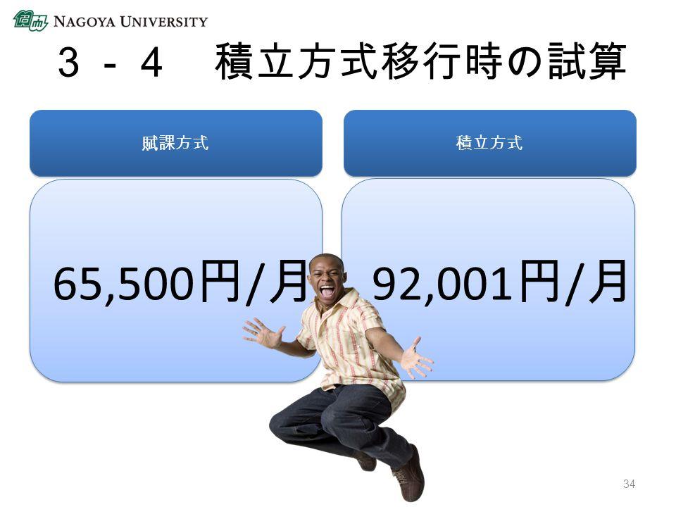 3-4 積立方式移行時の試算 65,500 円 / 月 92,001 円 / 月 賦課方式 積立方式 34