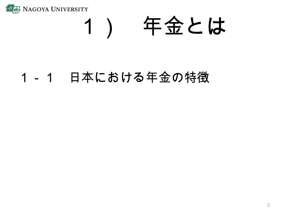 1) 年金とは 1-1 日本における年金の特徴 5